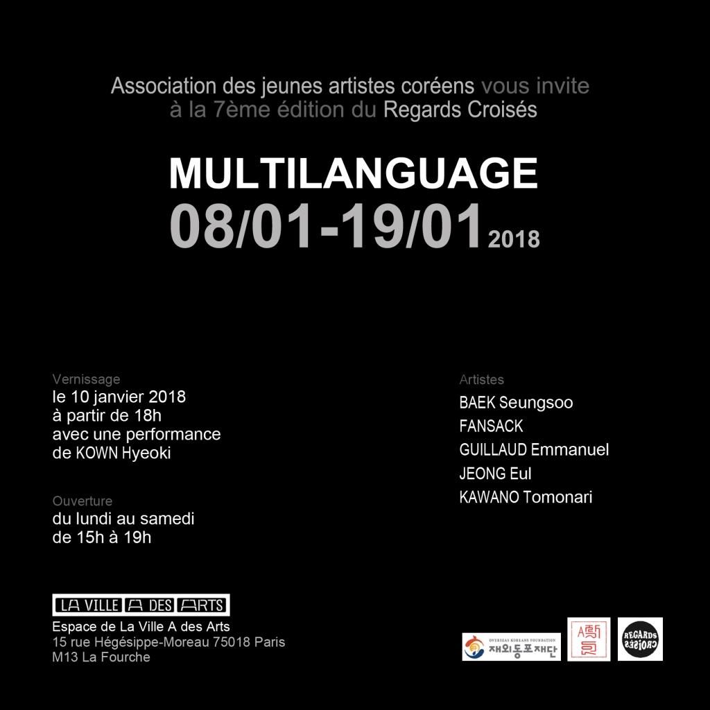 invitation RC 2017verso